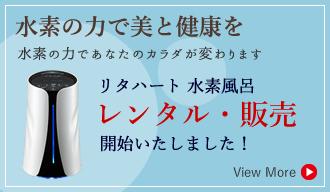 水素の力で美と健康を 水素の力であなたのカラダが変わります リタハート 水素風呂 レンタル・販売 開始いたしました! View More